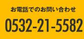 お電話でのお問い合わせ 0532-21-5582